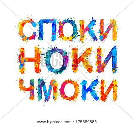 Good night Kisses. Inscription in Russian Internet jargon (Spoki Noki Chmoki)