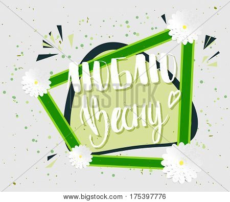Spring flyer design in green background with flowers and leaves drawings for seasonal marketing promotion. I love spring. Cyrillic text. Vector illustration