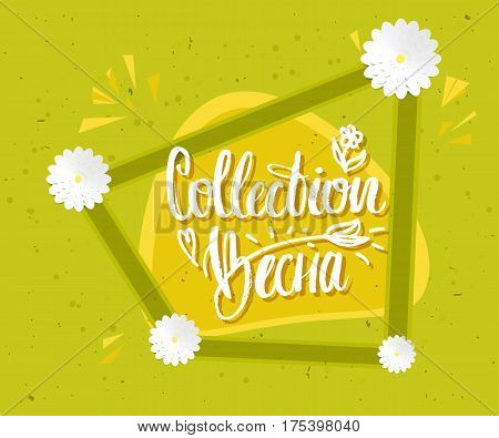 Spring collection green poster. Sale Spring Banner Isolated On White Background. Cyrillic lettering. Vector illustration