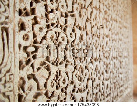 A deail of an elaborate carving at the Alhambra Moorish Fort in Granada Spain.