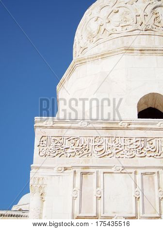 White Domed Building With Arabic Script