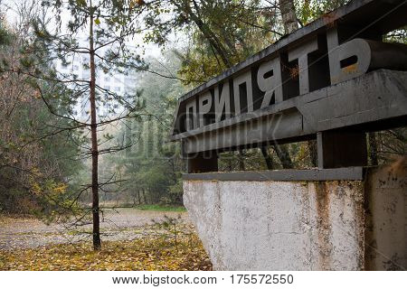 Pripyat. Ghost town in Chernobyl Exclusion Zone. Old welcome sign.