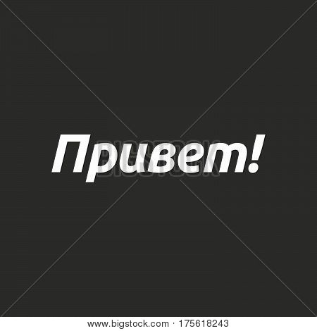 Isolated Vector Illustration Of  The Text Hello In The Russian Language