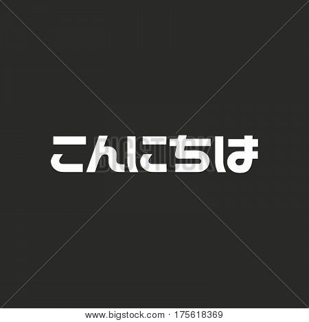 Isolated Vector Illustration Of  The Text Hello In The Japanese  Language