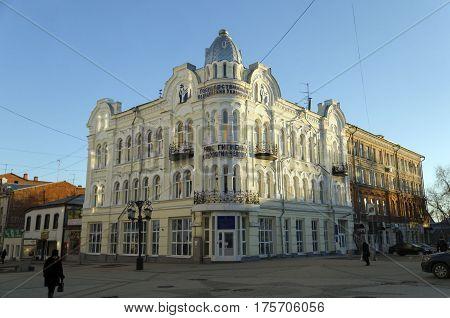 Samara, Russia - Nov, 20 2016: One of the buildings of Samara State Medical University