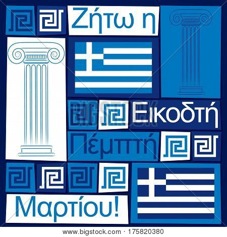 Funky Greek Independence Day Card In Vector Format. Words Translate To