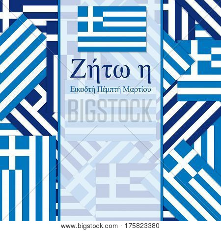 Flag Greek Independence Day Card In Vector Format. Words Translate To