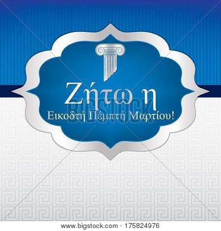 Elegant Greek Independence Day Label Card In Vector Format. Words Translate To