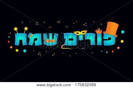 Vector colorful cartoon illustration. Greeting text