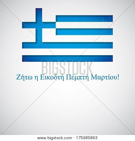 Cut Out Greek Flag Card In Vector Format. Words Translate To