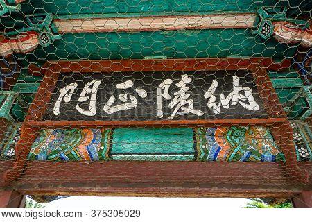 Gimhae, South Korea - June 18, 2017 : Name Plate At The Gate Of Royal Tomb Of King Suro Of Gaya King