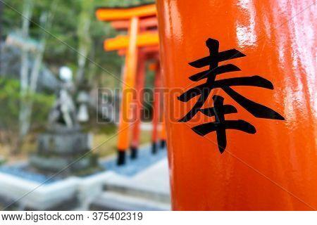 Nagasaki, Japan, 01/11/19. Close-up View Of A Wooden Red Torii Gate In Suwa Shinto Shrine In Nagasak