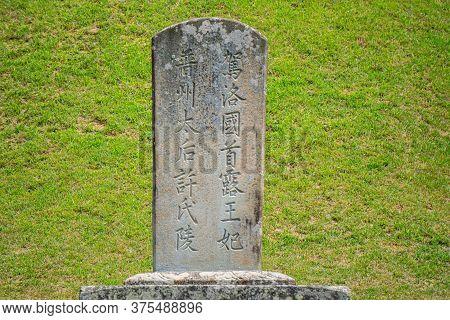 Gimhae, South Korea - June 18, 2017 : Royal Tomb Of Queen Heo, The Queen Of King Suro Of Gaya Kingdo