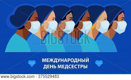International Nurses Day In Russian Language. Multi-ethnic Women In The Uniform Of Medical Staff. Nu