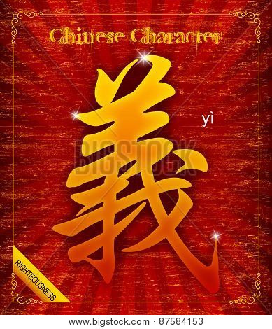 Vector Chinese character symbol about-Righteousness or justice