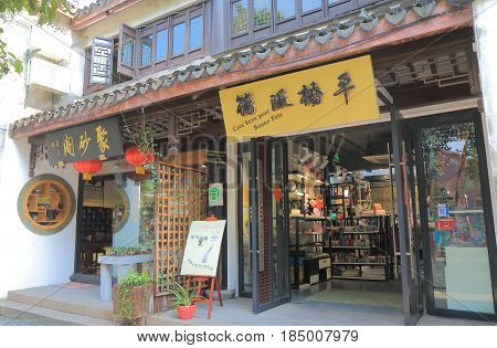 SUZHOU CHINA - NOVEMBER 3, 2016: Handicraft shop on Pingjiang historical street. Pingjiang historical street was a major thoroughfare of eastern Suzhou in Southern Song Dynasty.
