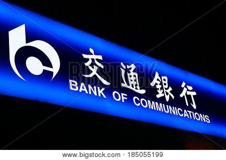 SUZHOU CHINA - NOVEMBER 3, 2016: Bank of Communications. Bank of Communications is one of the largest banks in China established in 1908,