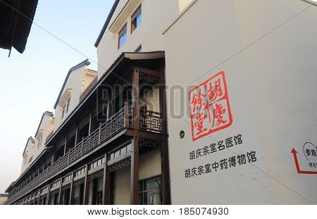 HANGZHOU CHINA - NOVEMBER 4, 2016: Huqingyu Tang traditional Chinese medicine museum. Huqingyu Tang was a significant Chinese pharmaceutical company founded in 1875