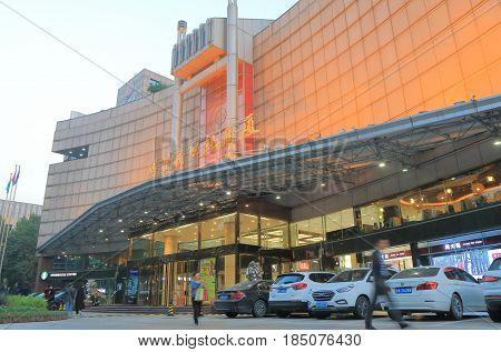 HANGZHOU CHINA - NOVEMBER 4, 2016: Unidentified people visit Jiebai Xinshiji department store. Jiebai Xinshiji department store is located in downtown Hangzhou.