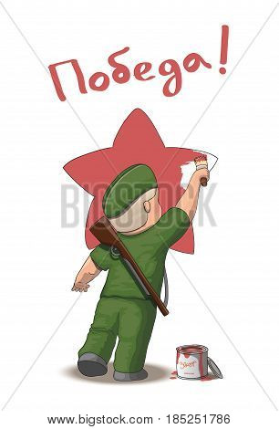 Little boy in soldier military uniform on holiday day of victory, May 9, Russia, painting a red star