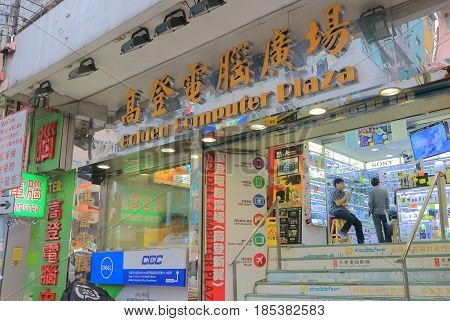HONG KONG - NOVEMBER 9, 2016: Unidentified people visit Golden Computer Plaza in Sham Shu Po. Golden Computer Plaza was the first computer market and considered one of the cheapest places in Hong Kong