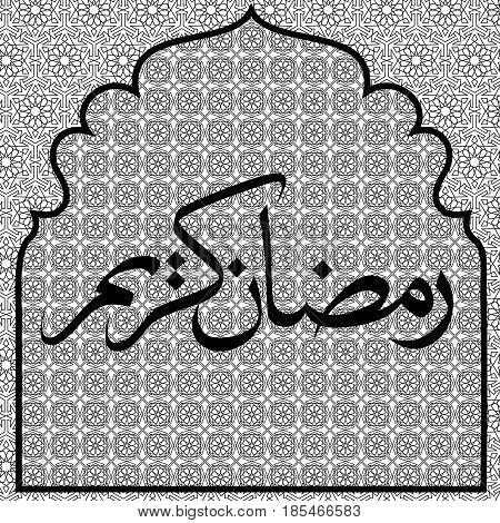Ramadan Kareem illustration with arabic pattern background and calligraphy