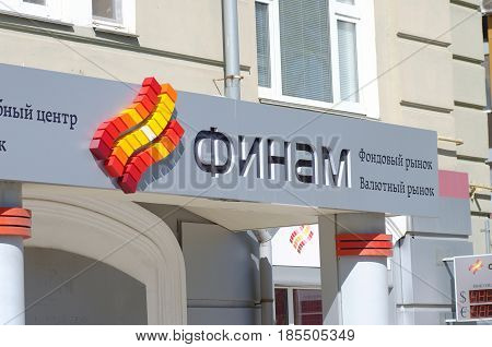 SARANSK, RUSSIA - MAY 07, 2017: Finam branch in Saransk. Finam is one of the largest brokerage firm in Russia.
