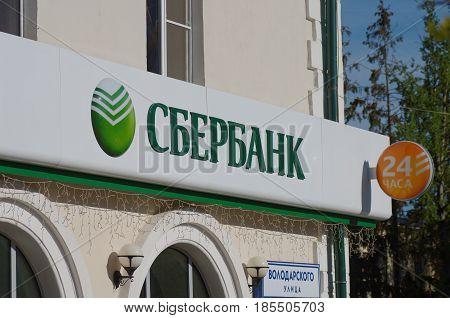 SARANSK, RUSSIA - MAY 07, 2017: Sberbank branch in Saransk.