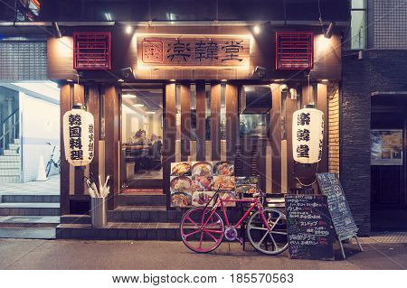 Osaka, Japan - April 2016: Restaurant Serving Dinner On City Street Of Osaka During Evening