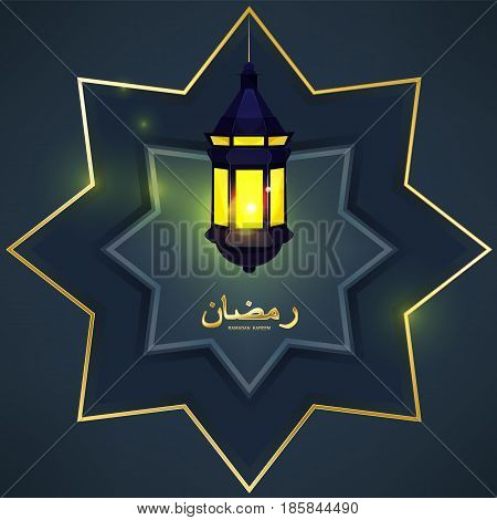 Ramadan beautiful greeting card with traditional Arabic lantern with star shape. Muslim traditional holiday. Lettering translates as Ramadan Kareem. Vector.