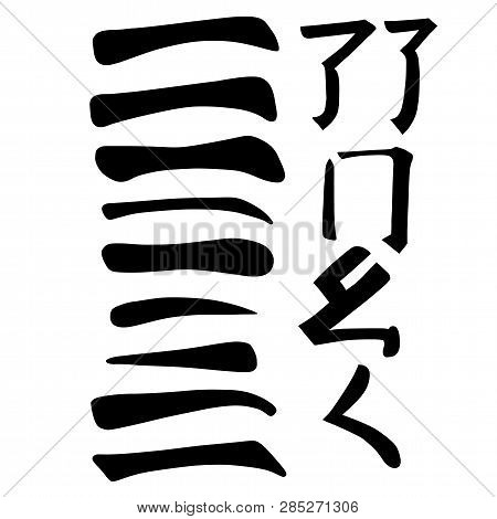 Main Chinese Hieroglyphs Calligraphy Graphic Symbol Set (horizontal Lines, Singing Cricket, Curled D