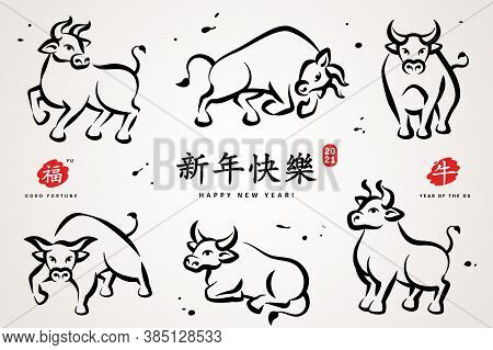 Set Of Hand Drawn Ox In Chinese Calligraphy Style. Vector Illustration. Title Translation Happy New