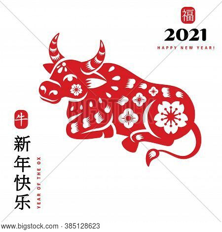 Chinese Bull In Traditional Paper Cut Style. Vector Illustration. Title Translation Happy New Year,