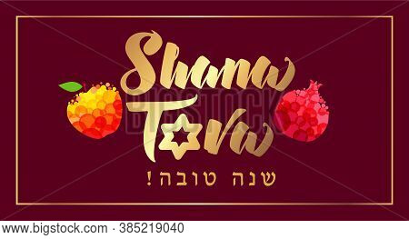 Rosh Hashana Card - Jewish New Year. Golden Greeting Text Shana Tova On Hebrew - Have A Sweet Year.