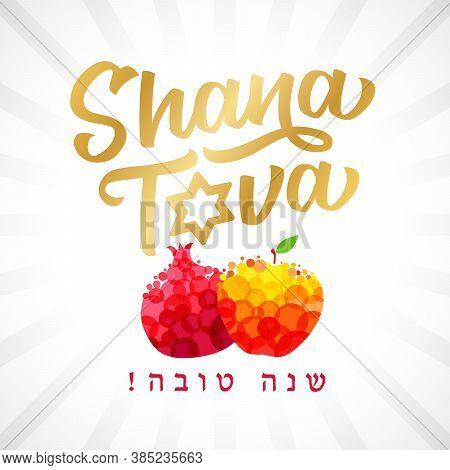 Golden Lettering Text Shana Tova On Hebrew - Have A Sweet Year. Rosh Hashana Card - Jewish New Year.