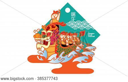 Vector Of Energetic Men Rowing Boat. Artwork Presented With Traditional Paper Cutting Style. Chinese