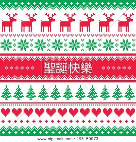 Merry Christmas in Chinese Cantonese pattern, greeting card