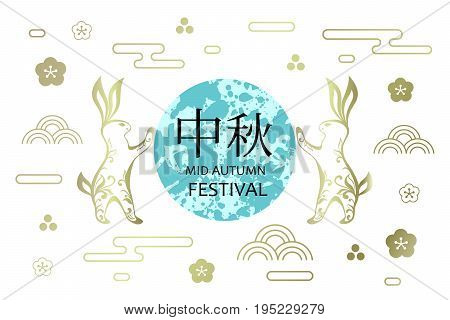 Mid Autumn festival poster design. Two rabbits with full moon shape and oriental modern decorations. Chinese wording translation: Mid Autumn