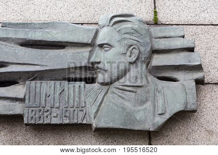 MOSCOW - JULY 13: Bas-relief portrait on commemorative stele dedicated to Nikolai Shmit at Shmitovsky Street for July 13 2017 in Moscow. Nikolai Shmit was Russian revolutionary.