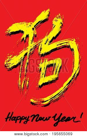 Happy New Year! Chinese character: Dog. Raster illustration