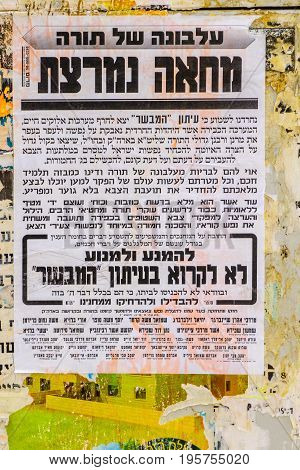 Pashkevil Against Recruitment To The Army, Jerusalem