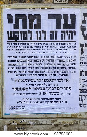 Pashkevil Against Using Computers, In Jerusalem