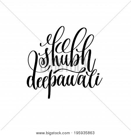 shubh deepawali black calligraphy hand lettering text isolated on white background for indian diwali fire light holiday design template, greeting card vector illustration