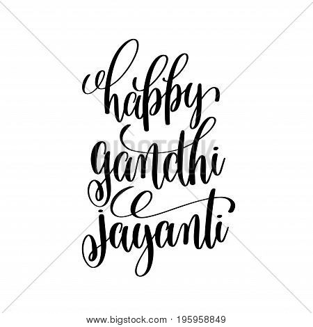 happy gandhi jayanti for 2nd October indian holiday, calligraphy hand lettering text, vector illustration