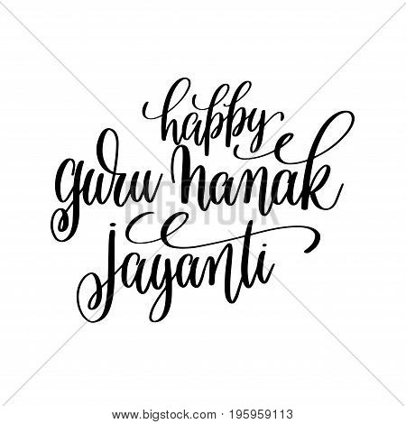 happy guru nanak jayanti hand lettering calligraphy inscription to indian holiday greeting card, banner, poster, vector illustration