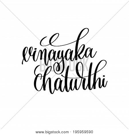vinayaka chaturthy hand lettering calligraphy inscription to indian holiday greeting card, banner, poster, vector illustration
