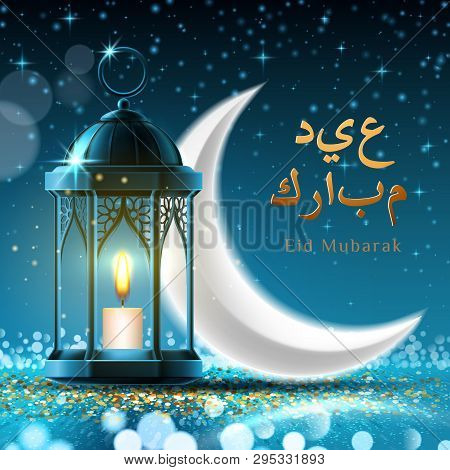 Night Moon Or Crescent Behind Lantern Or Lamp, Fanoos Or Fanous With Candle, Bokeh. Background For R