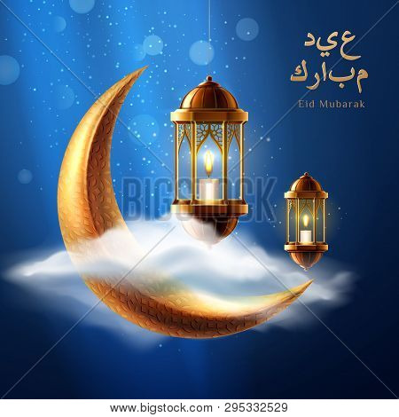 Night Sky With Crescent And Lantern For Ramadan Holiday Card. Background For Ramazan Mubarak Or Kare