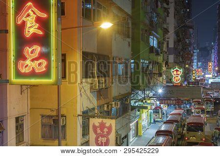 Hong Kong , China - Dec 09 : Mongkok District At Night On December 09, 2017 In Hong Kong, China. Mon