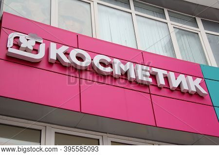 Syktyvkar, Russia -11.13.2020, Retail Trade System Of Stores Magnit, Shop Signboard, Shop Of Cosmeti